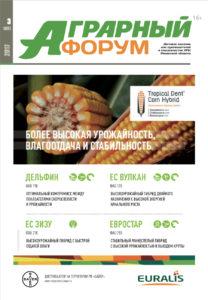 Аграрный форум», 2017, No 3 (9)