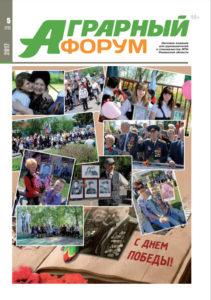 «Аграрный форум», 2017, No 5 (11)