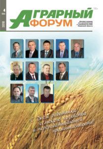 «Аграрный форум», 2016, No 4