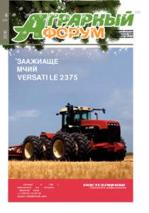 Аграрный форум», 2016, No 6