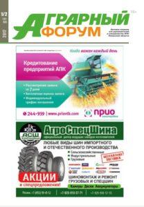"""""""Аграрный форум"""" №1/2 (07-08), 2017"""
