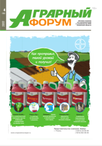 «Аграрный форум», 2017, No 4 (10)