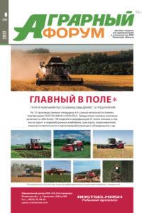 """""""Аграрный форум"""" №8 (14), 2017"""