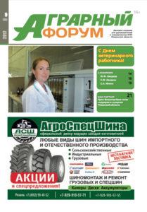"""""""Аграрный форум"""" №9 (15), 2017"""