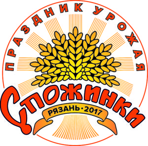9 сентября в Рязани пройдет III региональный фестиваль «Спожинки»