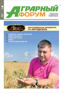 """""""Аграрный форум"""" №10 (16), 2017"""