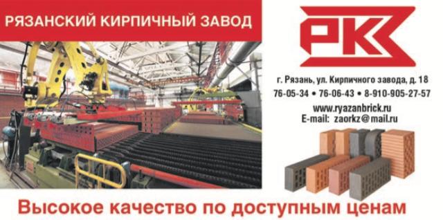 Рязанский кирпичный завод