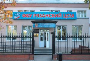 ФБУ «Рязанский ЦСМ