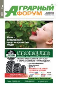 «АГРАРНЫЙ ФОРУМ» №6 (25), 2018