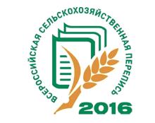 Итоги Всероссийской сельскохозяйственной переписи 2016 года