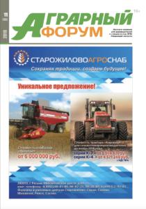 «АГРАРНЫЙ ФОРУМ» №11 (30), 2018