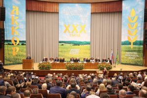 Рязанская делегация приняла участие в XXX Съезде АККОР