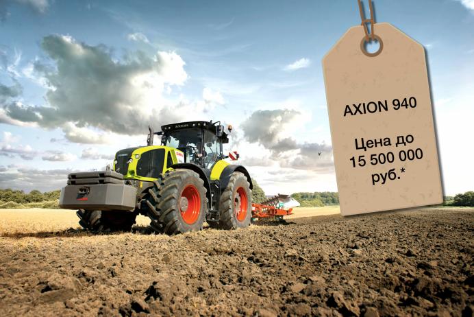 Тракторы CLAAS AXION