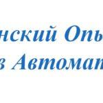 Голицынский опытный завод средств автоматизации готовится к выставке на ВДНХ