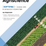 Corteva Agriscience завершает отделение от DowDu- Pont и формирует ведущую, независимую, глобальную и исключительно сельскохозяйственную компанию