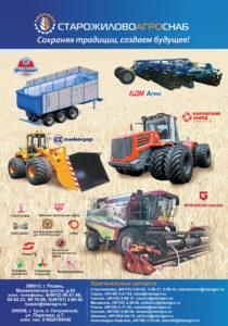 ООО «Старожиловоагроснаб» занимается снабжением агропромышленных предприятий и организаций товарами производственно-технического назначения