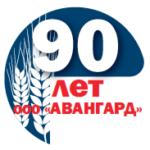 2019 год – юбилейный для ООО «Авангард», предприятию исполнилось 90 лет