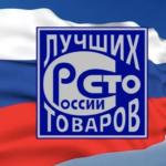 Подведены итоги регионального этапа Конкурса 100 лучших товаров России 2019
