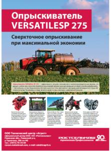 Опрыскиватель VERSATILE SP 275