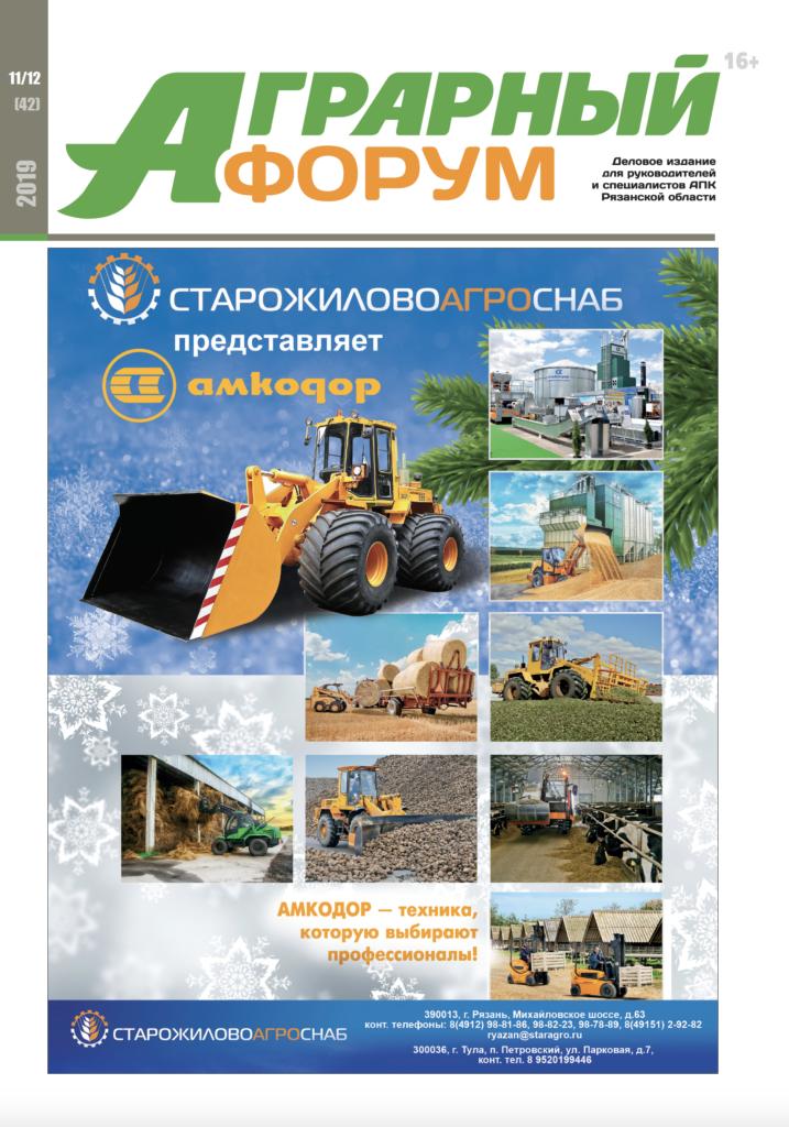 «АГРАРНЫЙ ФОРУМ» №11-12 (42), 2019
