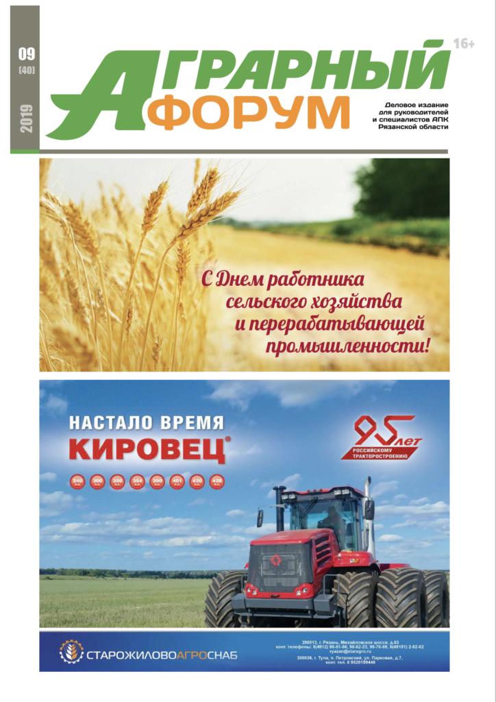 «АГРАРНЫЙ ФОРУМ» №9 (40), 2019