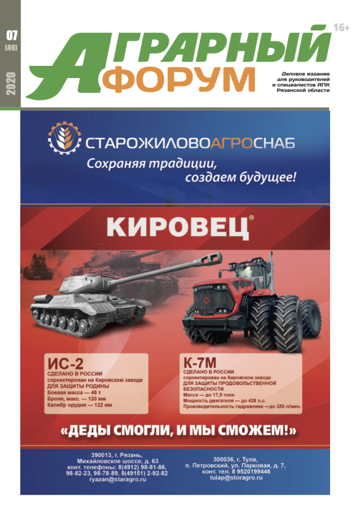 «АГРАРНЫЙ xФОРУМ» №7 (49), 2020