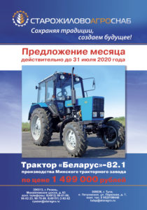 Трактор Беларус-82.1 по цене 1 499 000 рублей