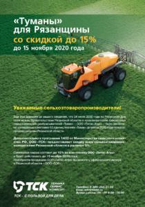 ТСК info@tsk68.ru