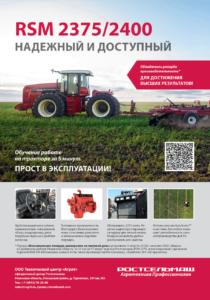 Ростсельсмаш Агротехника профессионалов