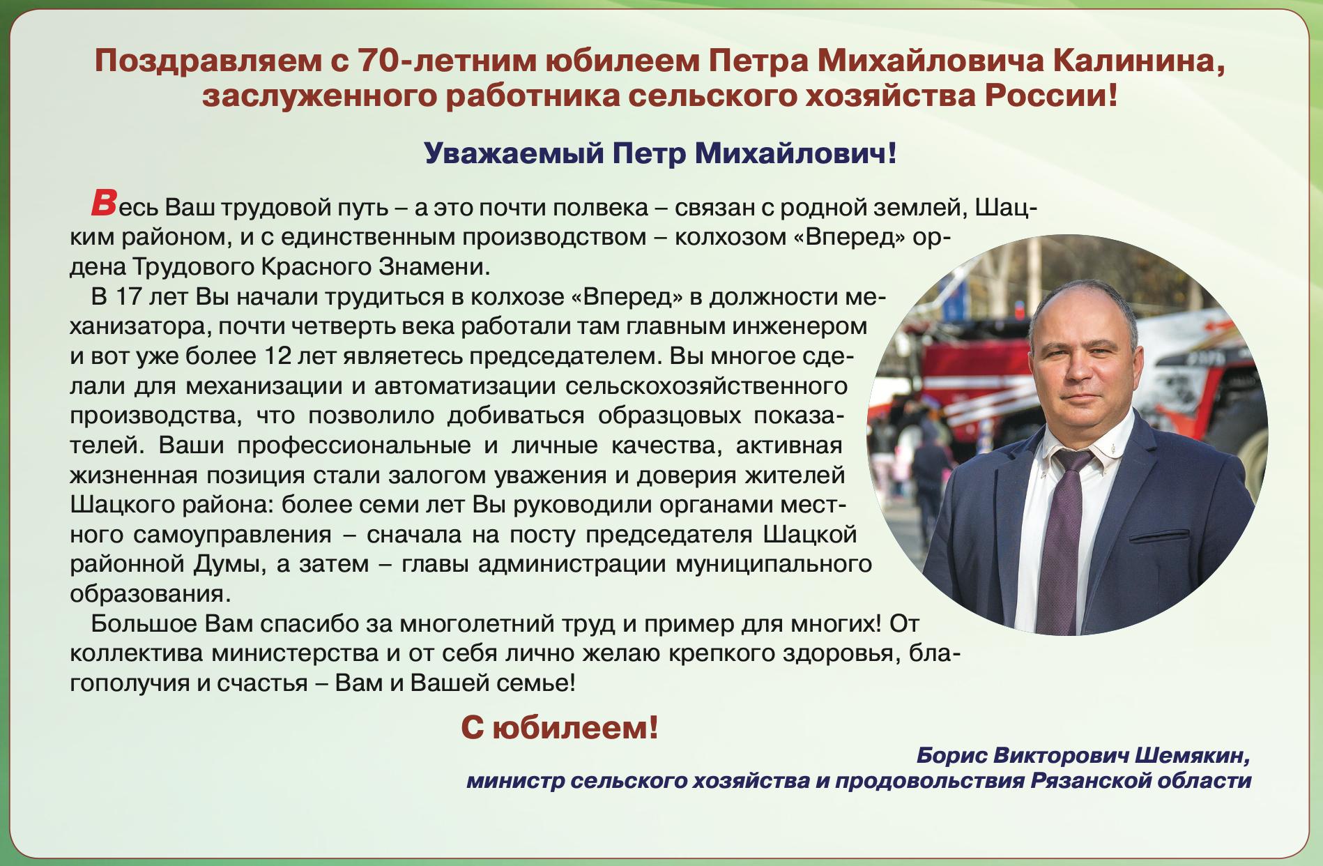 Поздравляем с 70-летним юбилеем Петра Михайловича Калинина, заслуженного работника сельского хозяйства России!