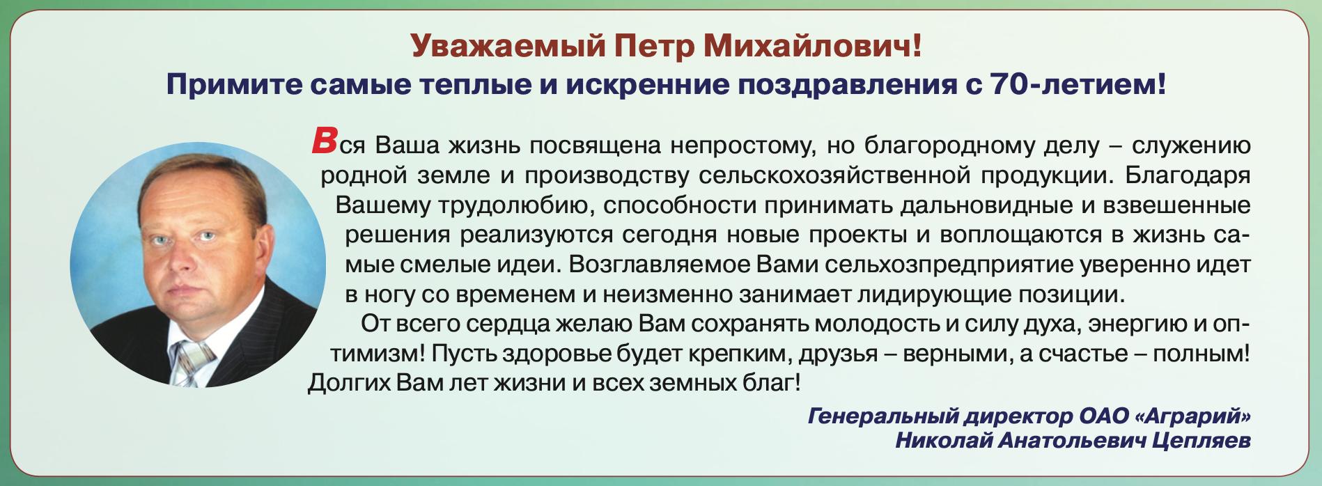 Уважаемый Петр Михайлович! Примите самые теплые и искренние поздравления с 70-летием!