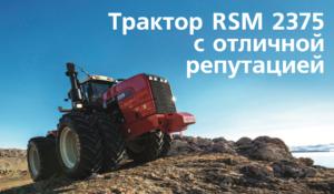 Трактор RSM 2375 с отличной репутацией