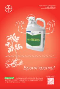https://www.cropscience.bayer.ru/