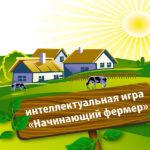 Продолжается прием заявок на участие в VII Интеллектуальной игре «Начинающий фермер»