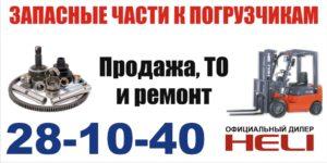 "ООО ""Форклифт"" Тел.: 8(4912)28-10-40 Моб.: 8(900)910-07-26 http://www.fl-r.ru"